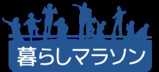 遊びながら学ぶ子供キャンプ「暮らしマラソン」